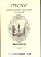 Хрестоматия по музыке. Песни композиторов-классиков для детей. Учебно-методическое пособие